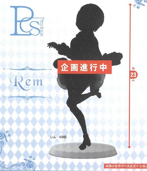 【預購】TAITO景品 Re:從零開始的異世界生活 RE0 雷姆 外出服ver.(2021年08月)※不挑盒況