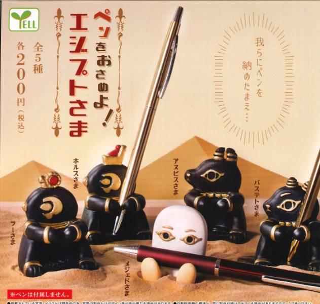 【現貨】YELL 轉蛋 扭蛋 埃及神造型筆架  一套全五種