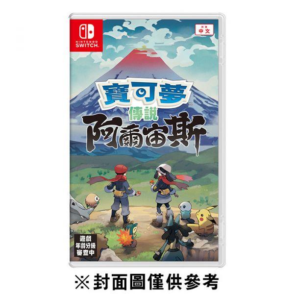 【預購】Nintendo 任天堂Switch 遊戲寶可夢傳說 阿爾宙斯《中文版》(2022年01月) 哆奇玩具,哆奇,switch,任天堂,寶可夢