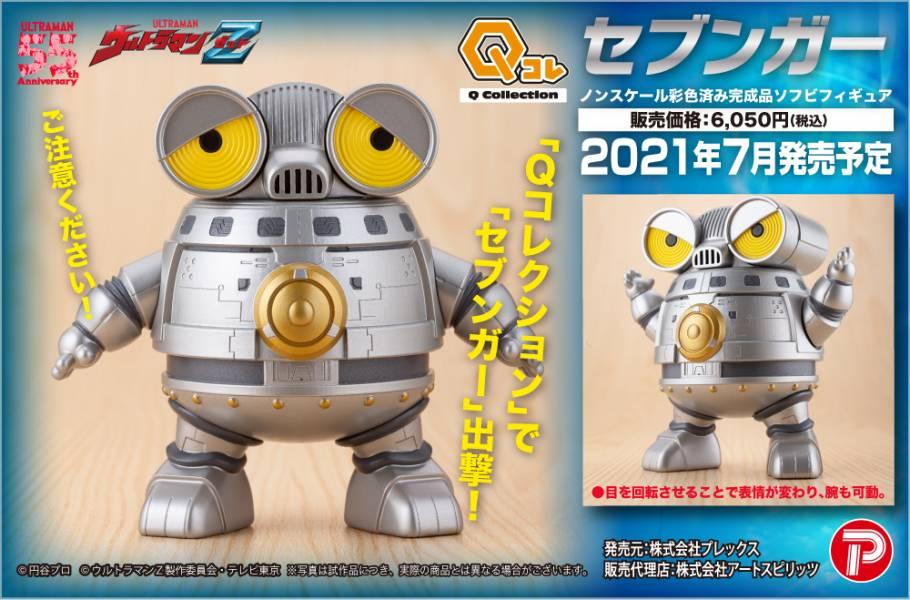【預購】ART SPIRITS 超人力霸王Z Q版賽文迦 PVC(2021年07月)
