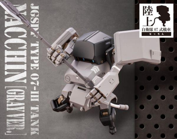 【預購】壽屋 1/35 陸上自衛隊07式-Ⅲ型戰車 Nacchin 灰色 組裝模型(2021年11月)
