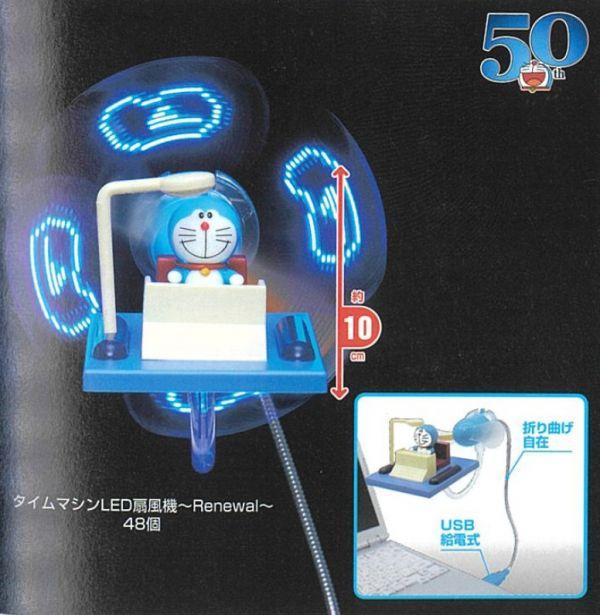 【預購】TAITO景品 哆啦A夢 時光機 LED風扇 Renewal USB供電(2021年08月)※不挑盒況