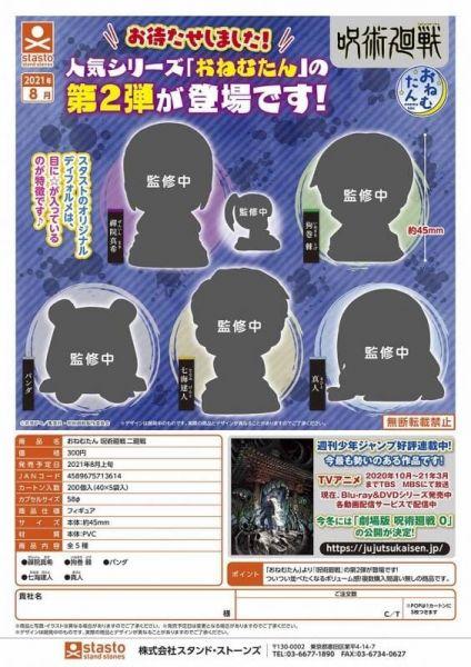 【預購】stand stones 轉蛋 扭蛋 咒術迴戰 第二彈 棉被公仔 睡覺公仔 一套全5種 不保證成套(2021年08月)