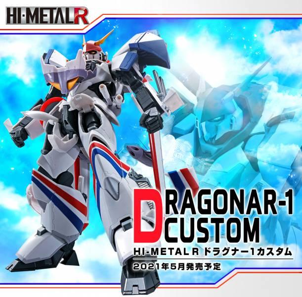 【預購】BANDAI HI-METAL R 龍騎兵1號特裝型 可動模型(2021年05月)
