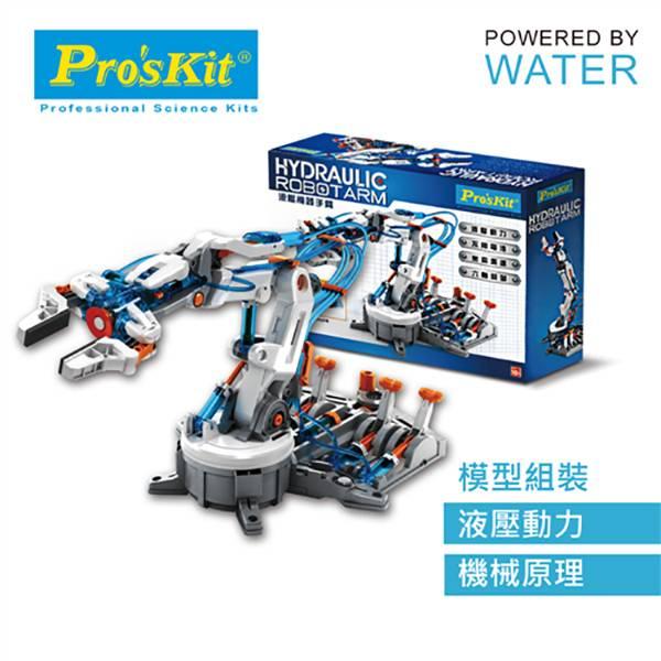 【現貨】ProsKit 寶工科學玩具 GE-632 液壓機器手臂 組裝模型