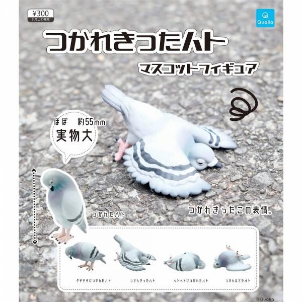 【預購】Qualia 扭蛋 轉蛋 累慘慘鴿子 一套全五種 再販(2020年10月)