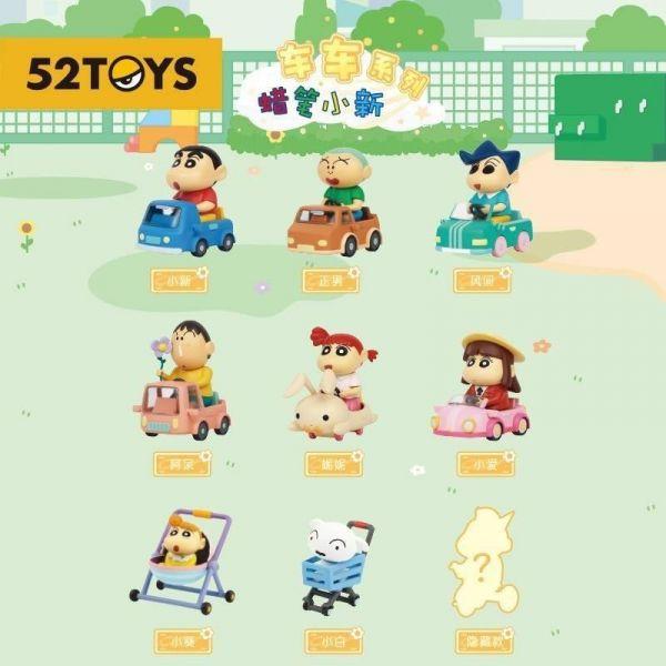 【廠商現貨】52TOYS 盲盒盒抽 盒玩 蠟筆小新車車系列 一中盒8入 不保證成套