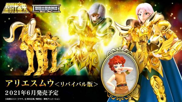 【預購】BANDAI 聖鬥士星矢 聖衣神話EX 牡羊座 穆 可動模型(2021年06月)