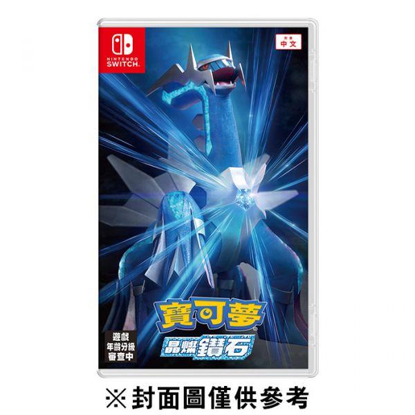 【預購】Nintendo 任天堂Switch 遊戲 寶可夢 晶燦鑽石《中文版》(2021年11月) 哆奇玩具,哆奇,switch,任天堂,寶可夢