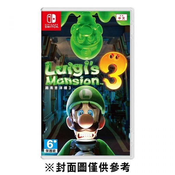 【廠商現貨】Nintendo 任天堂Switch 遊戲 路易吉洋樓 3(路易吉鬼屋 3)《中文版》 哆奇玩具,哆奇,switch,任天堂