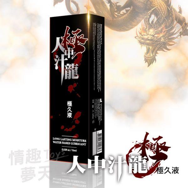 【R18現貨】人中汁龍 【台灣製造】 活力噴劑 極久液