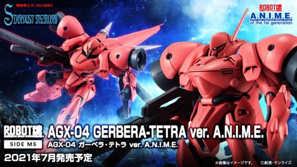 【預購】BANDAI ROBOT魂 〈SIDE MS〉AGX-04卡貝拉・迪特拉 ver. A.N.I.M.E. 可動模型(2021年07月) 【預購】BANDAI ROBOT魂 〈SIDE MS〉AGX-04卡貝拉・迪特拉 ver. A.N.I.M.E. 可動模型(2021年07月)|哆奇玩具