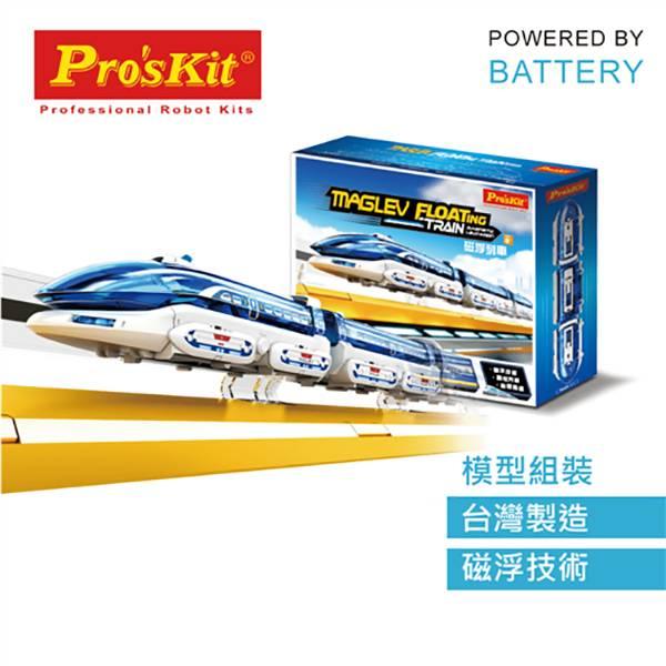 【現貨】ProsKit 寶工科學玩具 GE-633 磁懸浮列車 組裝模型