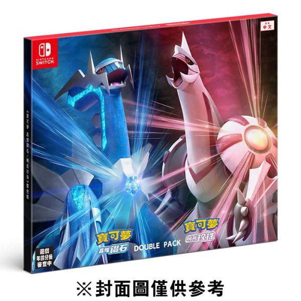 【預購】Nintendo 任天堂Switch 遊戲 寶可夢《 晶燦鑽石+明亮珍珠》雙重包《中文版》(2021年11月) 哆奇玩具,哆奇,switch,任天堂,寶可夢