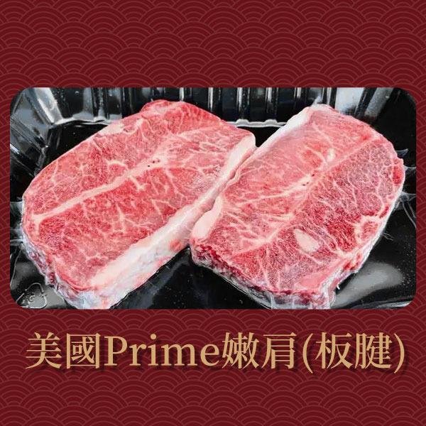 【廠商現貨】美國自然牛Prime嫩肩牛排(板腱)(160g±10/盒) ※廠商代出貨 【廠商現貨】美國自然牛Prime嫩肩牛排(板腱)(200g/盒) ※廠商代出貨|哆奇