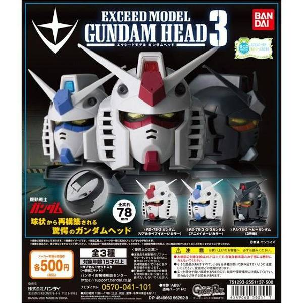 【哆奇現貨】BANDAI 機動戰士鋼彈 EXCEED MODEL 鋼彈頭像3 一套全3種 【哆奇現貨】BANDAI 機動戰士鋼彈 EXCEED MODEL 鋼彈頭像3 一套全3種|哆奇玩具