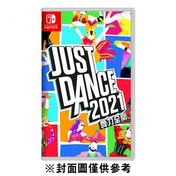 【廠商現貨】Nintendo 任天堂Switch 遊戲 Just Dance 舞力全開 2021(中文版) ※廠商代出貨 哆奇玩具,哆奇,switch,任天堂