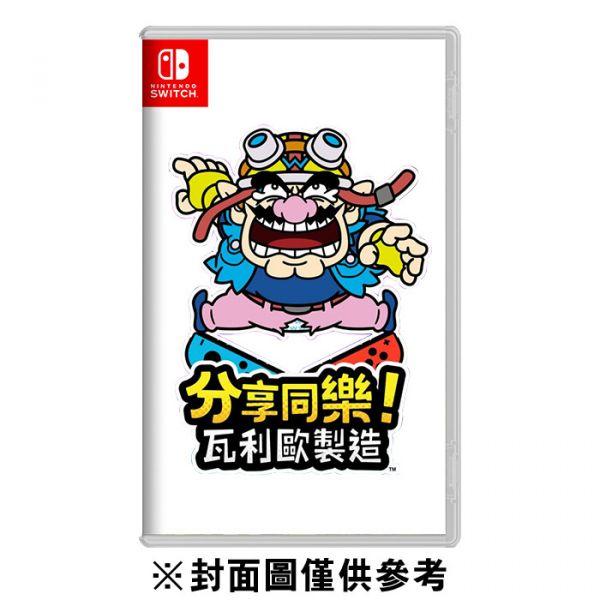 【預購】Nintendo 任天堂Switch 遊戲 分享同樂!瓦利歐製造《中文版》(2021年09月) 哆奇玩具,哆奇,switch,任天堂