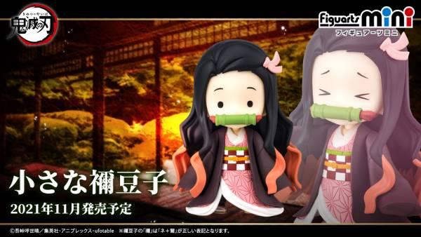 【預購】BANDAI Figuarts mini 鬼滅之刃 小禰豆子 可動模型(2021年11月)