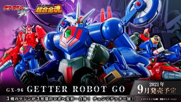 【預購】BANDAI 超合金魂 GX-96 蓋特機器人號 可動模型(2021年09月) 【預購】BANDAI 超合金魂 GX-96 蓋特機器人號 可動模型(2021年09月)|哆奇玩具