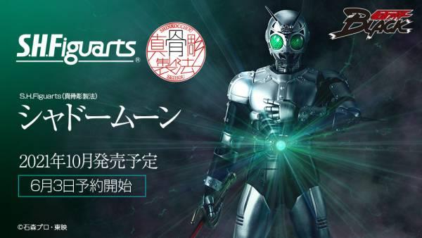 【預購】BANDAI S.H.Figuarts 真骨彫製法 假面騎士影月 可動模型(2021年10月)