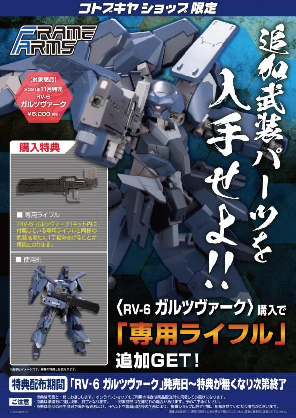 【預購】壽屋 1/100 Frame Arms 骨裝機兵 RV-6 古爾茲沃格 組裝模型 特典版(2021年11月)