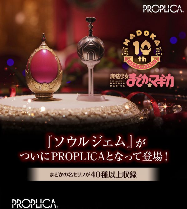 【預購】BANDAI PROPLICA 魔法少女小圓 靈魂寶石 & 悲嘆之種 周邊(2021年10月)