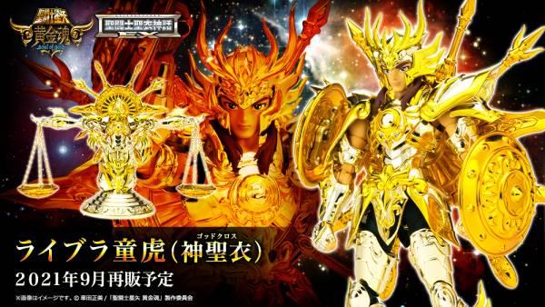【預購】BANDAI 聖鬥士星矢 聖衣神話EX 天秤座童虎(神聖衣) 可動模型 再販(2021年09月)