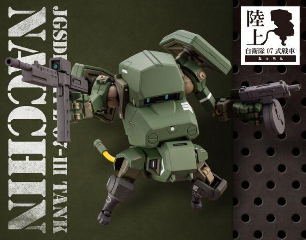 【預購】壽屋 1/35 陸上自衛隊07式-Ⅲ型戰車 Nacchin 組裝模型(2021年10月)