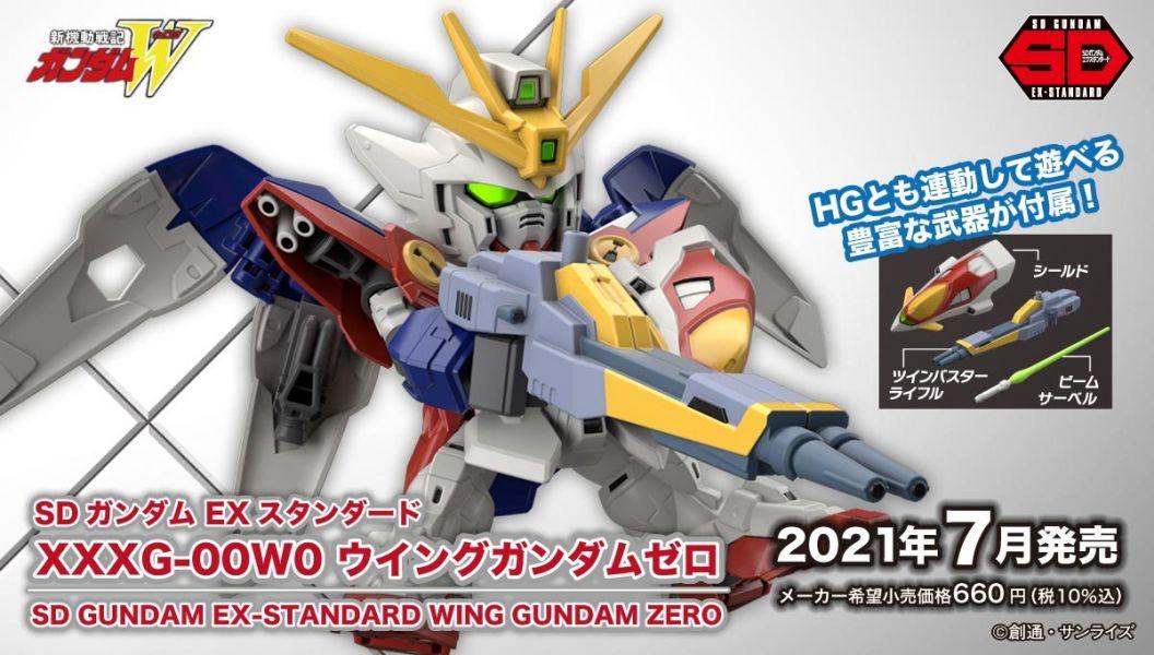 【預購】BANDAI SD EX-STANDARD 飛翼鋼彈零式 組裝模型 (2021年07月)※不挑盒況 【預購】BANDAI SD EX-STANDARD 飛翼鋼彈零式 組裝模型 (2021年07月)※不挑盒況 哆奇玩具