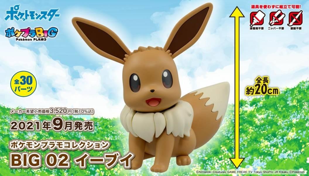 【預購】BANDAI Pokémon PLAMO 精靈寶可夢收藏集 BIG #02 伊布 組裝模型(2021年09月)※不挑盒況