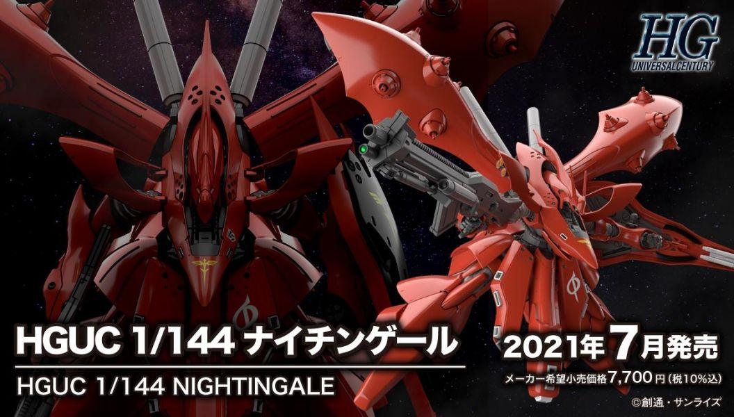 【預購】BANDAI HG 1/144 機動戰士鋼彈 逆襲的夏亞 夜鶯 組裝模型(2021年07月)※不挑盒況