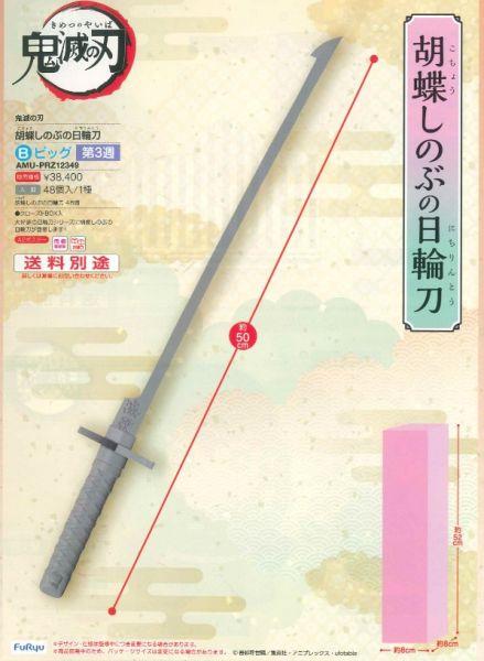 【預購】FuRyu景品 鬼滅之刃 蟲柱 胡蝶忍 日輪刀(2021年09月)※不挑盒況