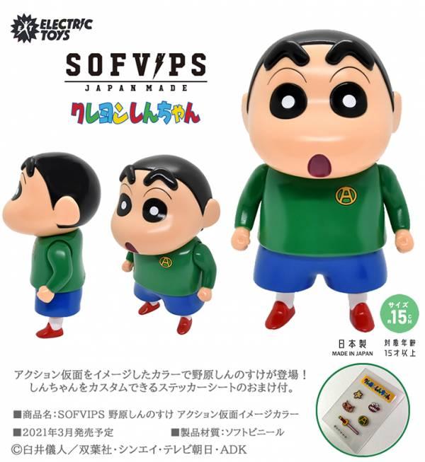 【預購】Gray Parker Service soup SOFVIPS 野原新之助 動感超人代表色ver. 軟膠模型(2021年03月)