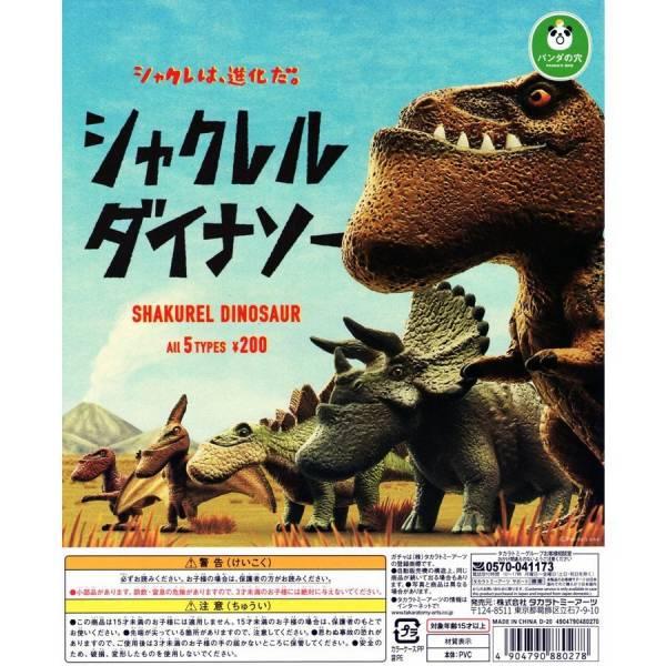 【現貨】T-ARTS 轉蛋 扭蛋 戽斗星球 戽斗恐龍 一套全五種
