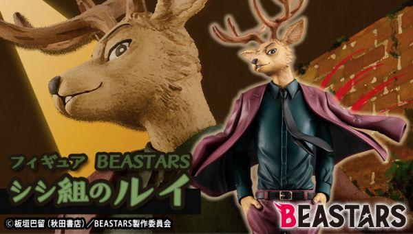 【預購】MegaHouse BEASTARS 獅子組的路易 PVC(2021年10月)