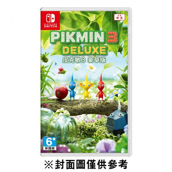 【廠商現貨】Nintendo 任天堂Switch 遊戲 皮克敏 3 豪華版 (中文版) ※廠商代出貨 哆奇玩具,哆奇,switch,任天堂