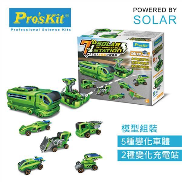 【現貨】ProsKit 寶工科學玩具 GE-640 7合1太陽充電車組 組裝模型