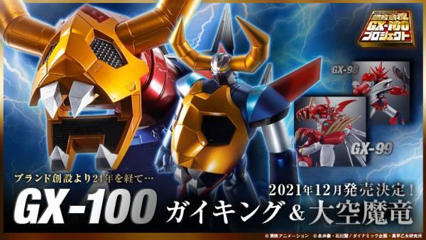 【預購】BANDAI 超合金魂 GX-100 鎧王&大空魔龍 可動模型(2021年12月) 【預購】BANDAI 超合金魂 GX-100 鎧王&大空魔龍 可動模型(2021年12月) 哆奇玩具