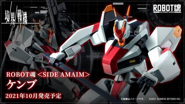 【預購】BANDAI ROBOT魂  <SIDE AMAIM> 境界戰機 KENBU 可動模型(2021年10月) 【預購】BANDAI ROBOT魂  <SIDE AMAIM> 境界戰機 KENBU 可動模型(2021年10月) 哆奇玩具