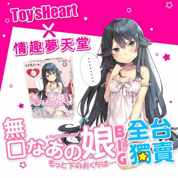 【R18現貨】Toys Heart-無口娘【升級Big版】 名器自慰套 飛機杯 自慰 情趣用品