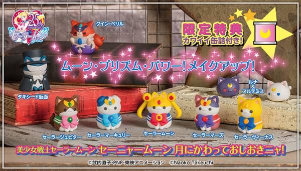 【預購】MegaHouse MEGA CAT PROJECT 美少女戰士 代替月亮懲罰喵!【附特典】(2021年09月)