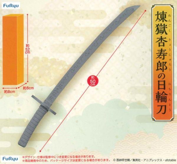 【預購】FuRyu景品 鬼滅之刃 炎柱 煉獄杏壽郎 日輪刀(2021年08月)※不挑盒況