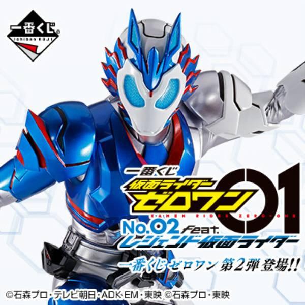 【一番賞】假面騎士ZERO-ONE №02 feat.傳說假面騎士 抽獎名額