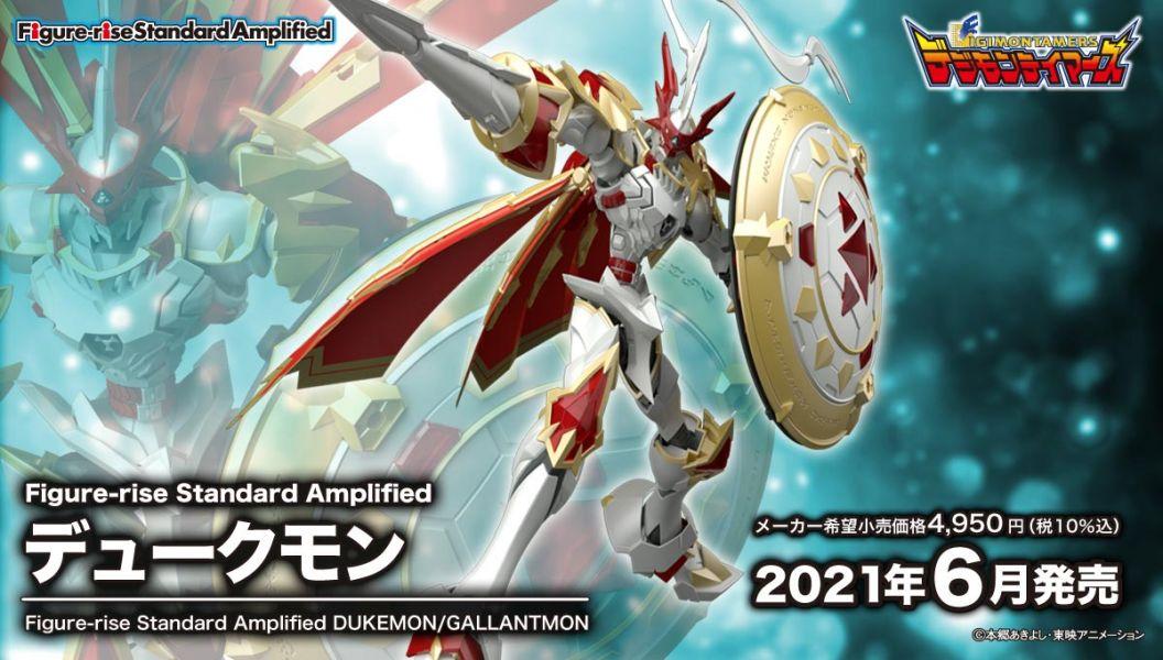 【預購】BANDAI Figure-rise Standard 數碼寶貝 紅蓮騎士獸 (增幅版) 組裝模型(2021年06月)