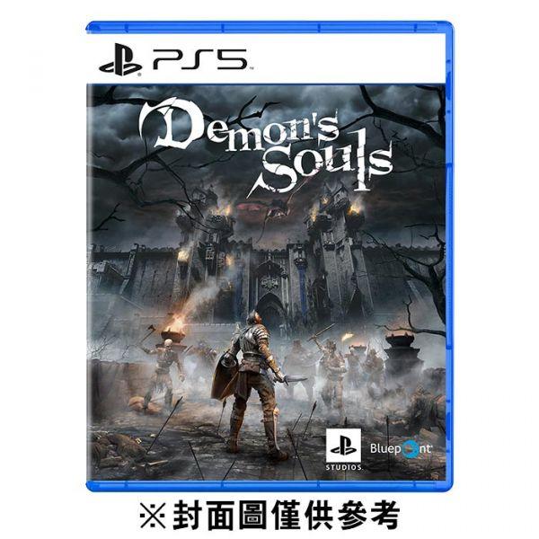 【預購】PS5 遊戲 惡魔靈魂 重製版 (中文版)(2020年11月) 哆奇玩具,哆奇,ps5,playstation