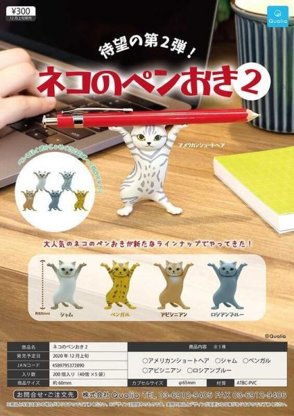 【預購】Qualia 扭蛋 轉蛋 貓咪筆架2 一套全5種(2020年12月)