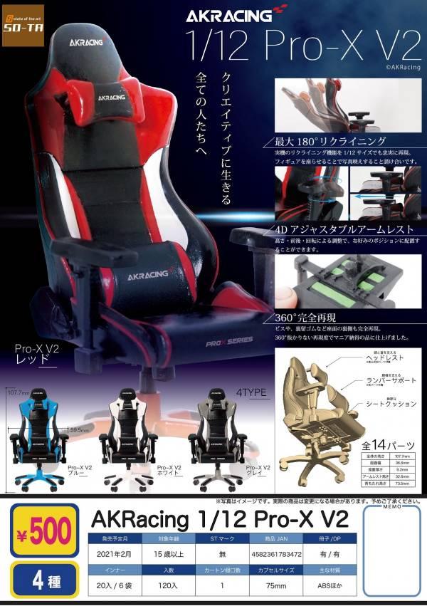 【預購】SO-TA 轉蛋 扭蛋 1/12  Pro-X V2 電競椅  一套全4種 不保證成套(2021年02月) 【預購】SO-TA 轉蛋 扭蛋 1/12  Pro-X V2 電競椅  一套全4種 不保證成套(2021年02月)|哆奇玩具