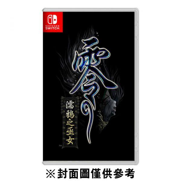 【預購】Nintendo 任天堂Switch 遊戲 零 ~濡鴉之巫女~《中文版》(2021年預定上市) 哆奇玩具,哆奇,switch,任天堂