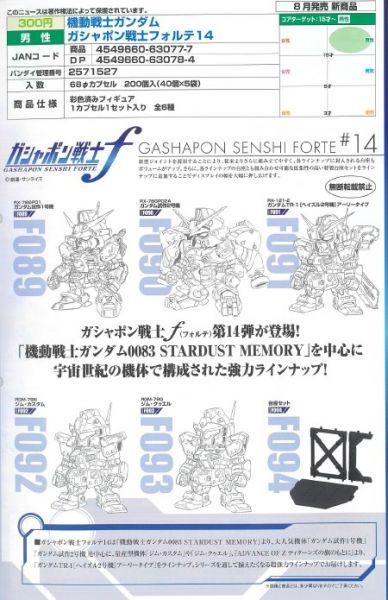 【預購】BANDAI 扭蛋 轉蛋 機動戰士鋼彈 扭蛋戰士FORTE 14 一套全4種 不保證成套(2021年08月)